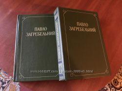 Павло Загребельний. цена за 2 тома