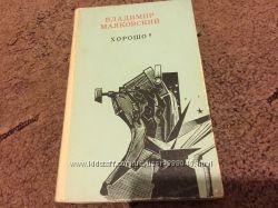 Владимир Маяковский Хорошо , стихотворения и поэмы