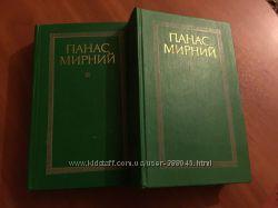Панас Мирний Твори у 2 томах