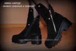 Зимние ботинки натуралка