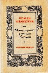 Манускрипт с улицы Русской Р. Иванычук