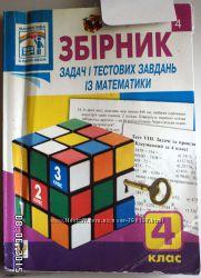 Математика 4 класс Н. О. Будна 20грн.