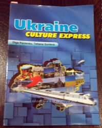 Краезнавство Ukraine culture express 4 класс  40грн.