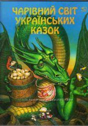 Чарівний світ українських казок