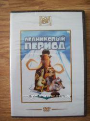Мультфильмы Ледниковый период 1, 3, 4 DVD новые лицензионные запечатанные