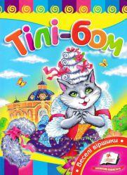 Книги для детей картон  А5
