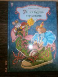 Шикарная книга для девочки