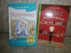 Книги художественные для детей