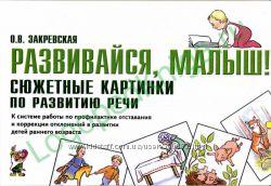 Закревская О. В. Логопедия