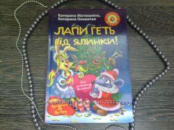 Катя Матюшкина Лапи геть вiд ялинки