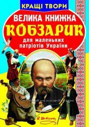 КОБЗАР Т. Шевченко