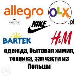 Покупки с Allegro і не тільки прямий посредник під 5 процентов