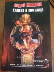 Андрей Кивинов Клюква в шоколаде, книга
