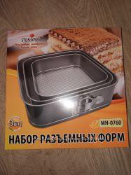 Набор разьемных форм для выпечки квадраты 3шт с антипригарным покрытием