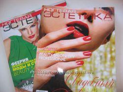 Отдам бесплатно 2 журнала ногтевая эстетика 2008 год