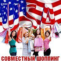 Покупки в США, без комиссии, по купонам