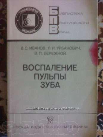 литература по стоматологии