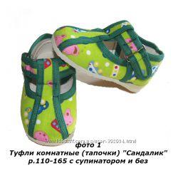 Заказ 28. 08 - Текстильные тапочки для сада ЭКОТАПОК.