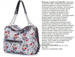 Летние сумки ТМ Dolly из прочной ткани, много моделей