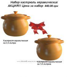 Набор кастрюль керамических жаростойких на 1, 6 и на 3, 3 литра Sacher