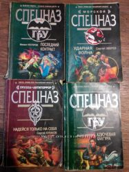 Книги серии Спецназ