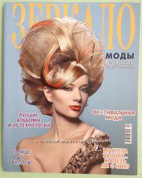 Журналы Зеркало моды 2013г