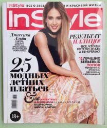 Журналы InStyle