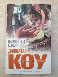 Книга. Прикосновение к любви. Джонатан Коу. Изд-во Эксмо, 2012. -304 с.