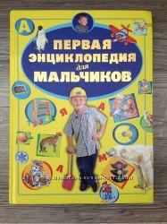 Первая энциклопедия для мальчиков. Ермакович Д. И. 160с. 2010г