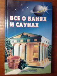 Книга Все о банях и саунах. Самойлов В. С. Изд-во Аделант, 2008г, -384с