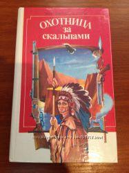 Книга Охотница за скальпами. На дальнем западе. Эмилио Сальгари. 1991, -384