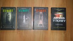 Книги триллери
