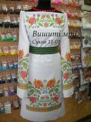 Заготовка платья под бисер или нитки. Огромный выбор. Скидка 5 процентов