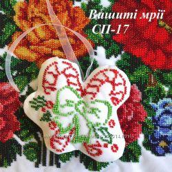 Заготовки для вышивки на Новый год Игрушки елочные, варежки. сапожки и пр.