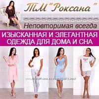 Роксана. Пижамы, комплекты, сорочки, платья, халаты женские. Отличная цена