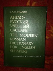 Уилсон Англо-русский учебный словарь