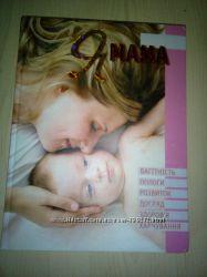 Книга Я мама