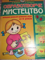 Продаю книгу Образотворче мистецтво