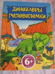 книжка Динозавры. Головоломки