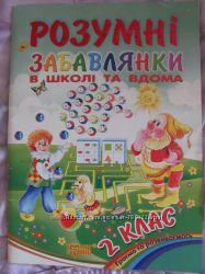Книжка Розумні забавлянки в школі та вдома 2 клас