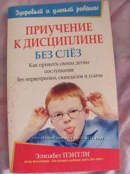 книга Элизабет Пэнтли Приучение к дисциплине без слез