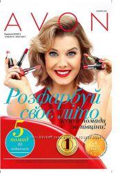 Avon ейвон бесплатная доставка и каталог, 15-30  скидки