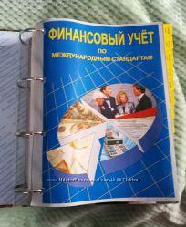 ЕШКО Финансовый учет по международным стандартам