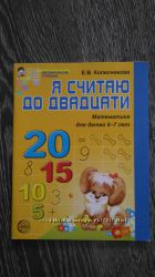 Развивающие книжки . Математика 6-7лет. и 3Д пазлик