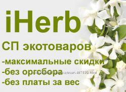 СП iHerb под 0 Мультивитамины -23