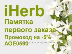Памятка при первом заказе с IHERB
