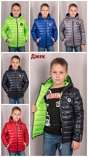 Двусторонняя демисезонная куртка Джек, р.98-164