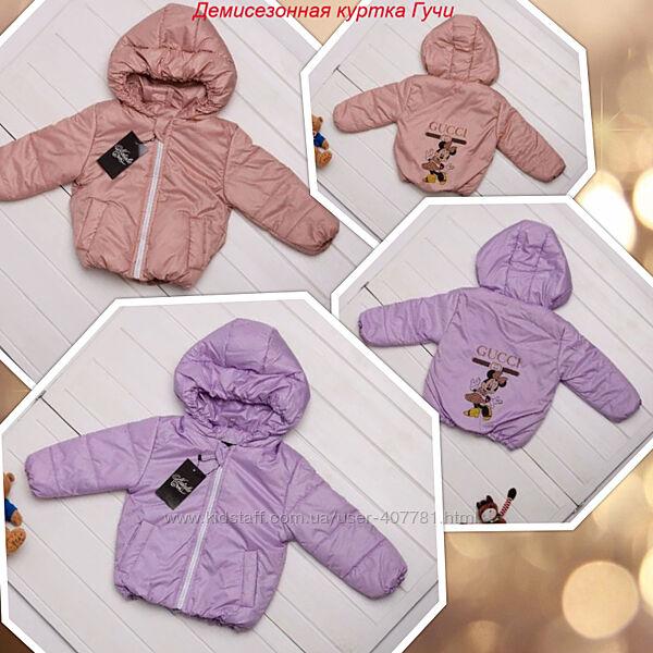 Демисезонная куртка для малышей  Гучи, р.80-104
