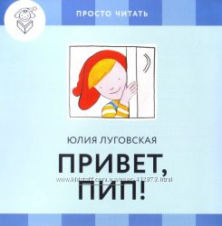 Юлия Луговская. Пип. Коллекция.
