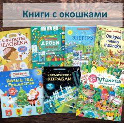 Книги с окошками, с секретами. Подарочные книги